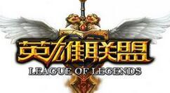 《英雄联盟手游》已取得版号 国服正式开启官方预约