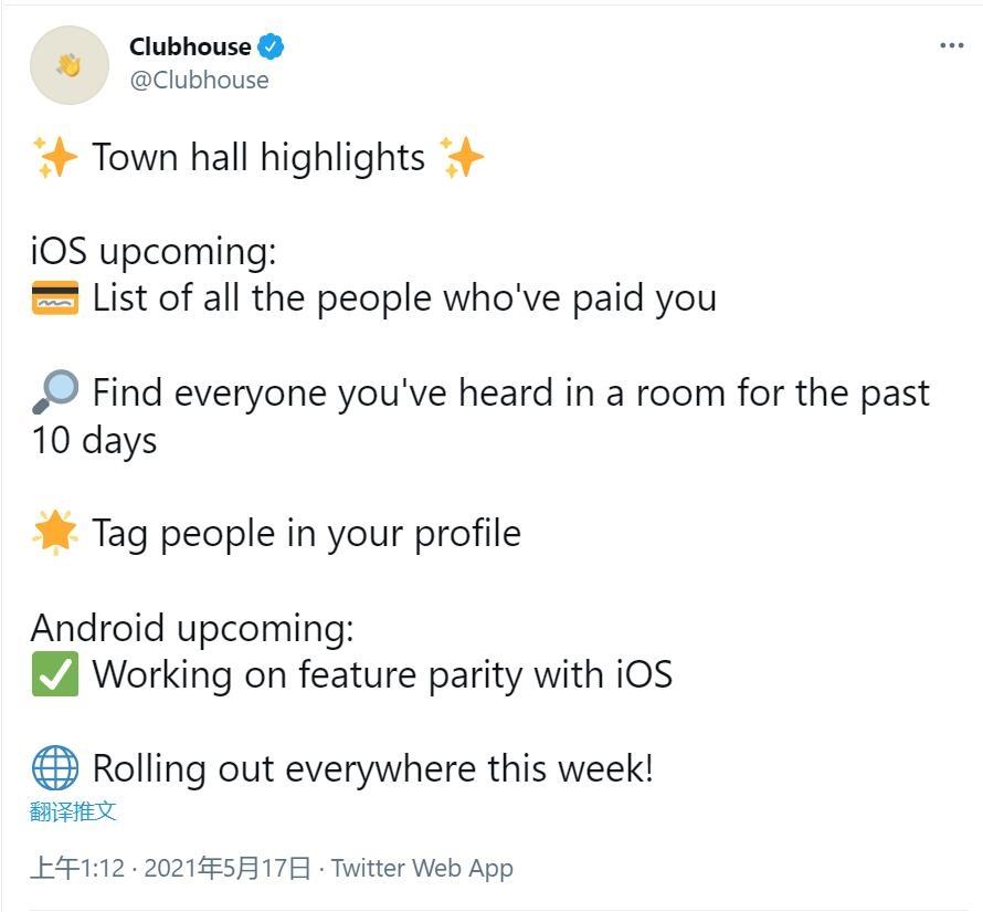 社交语音软件 Clubhouse 本周登陆安卓平台