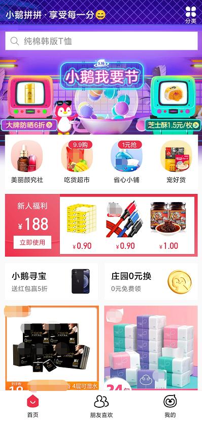"""腾讯发布社交电商""""小鹅拼拼""""App 真实社交 好物推荐"""