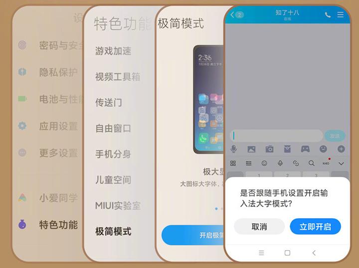 搜狗输入法 × 小米 MIUI 定制版长辈模式上线