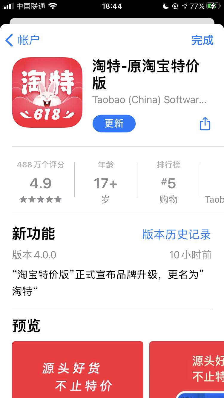 """淘宝特价版 App  4.0 版本更新 更名为""""淘特"""""""