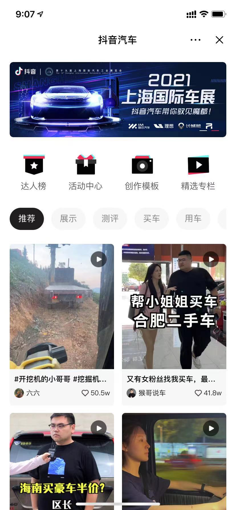 """""""抖音汽车""""小程序上线抖音 App 提供最新汽车资讯"""
