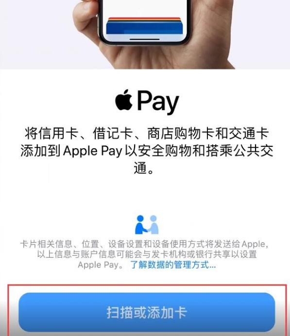 iphone钱包公交卡如何转移?iphone钱包公交卡转移操作步骤