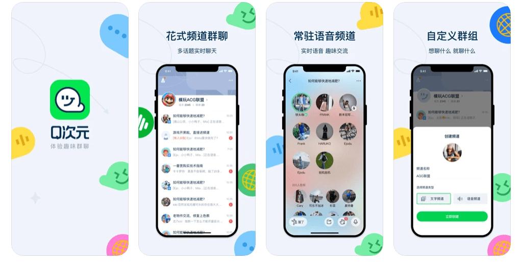 """腾讯推出""""Q次元"""" App 年轻人的一站式多元群组社区"""