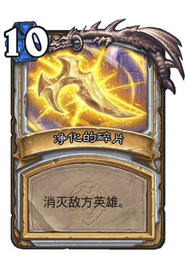 """《炉石传说》最新版本""""暴风城下的集结""""新卡牌一览"""