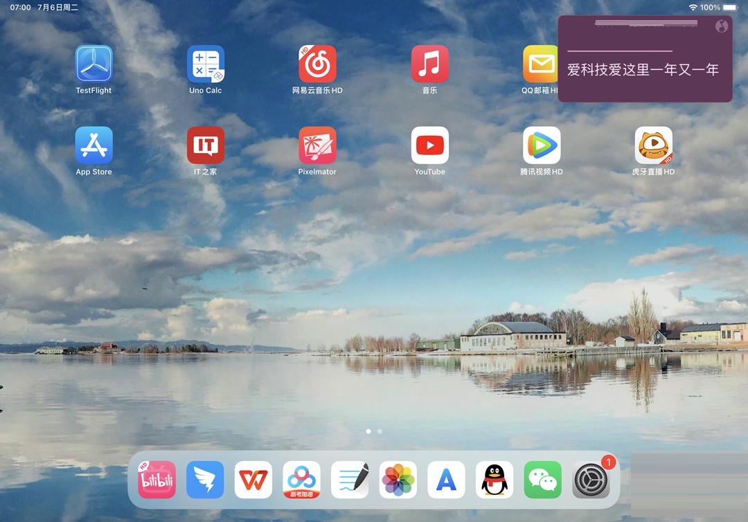 QQ 音乐 HD iPadOS 版发布 10.8.0 测试版更新 可设置桌面歌词