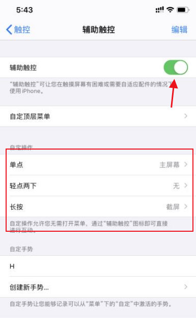 iPhone se2截屏功能如何使用?iPhone se2截屏方法汇总